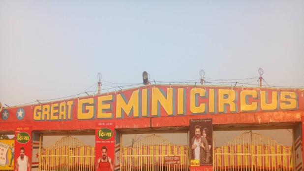 Gemini Circus Panchkula tricity